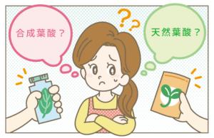 天然葉酸と合成葉酸の違い